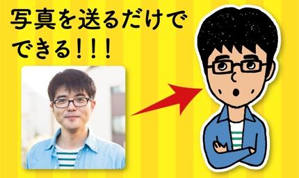 似顔絵(SNSアイコン・プロフィール画像・名刺用)