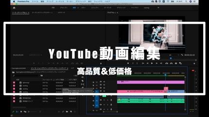 YouTube動画編集 高品質&低価格