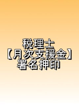 税理士が月次支援金【事業収入証明書】を署名押印します!
