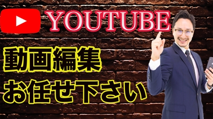 YouTube動画編集代行&サムネイル作成