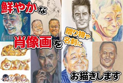 【送料無料】写真から似顔絵色紙