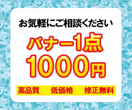 お試し【1,000円】バナーや画像作成承ります