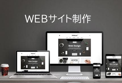 Webサイト格安にて制作します。 レスポンシブ対応
