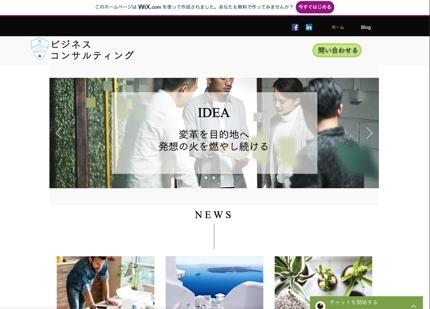 【店舗・個人事業主様向け】WixでサイトTopページ 10日で完成 ペラサイト