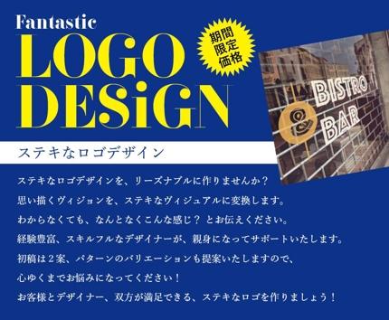 ステキなロゴ、つくります ステキなロゴデザイン