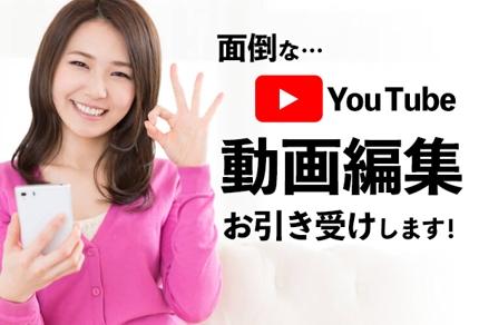 【YouTube動画編集】テロップ挿入やよくあるYouTuber編集お引き受け!