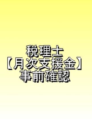 税理士が月次支援金【事前確認番号】を確認発行します!