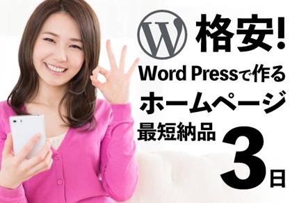 【WordPress/ワードプレス】格安で最短3日でホームページ制作致します!