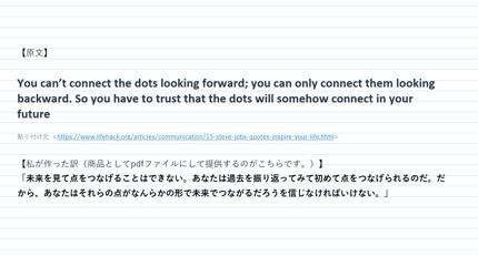 英語翻訳・英文和訳