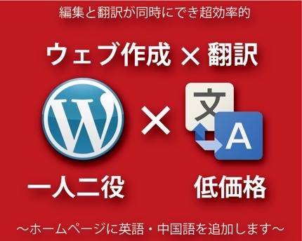 ホームページに中国語・英語版を追加します