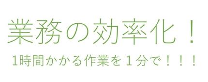 Excelのデータ化 (VBA,関数)5000円~