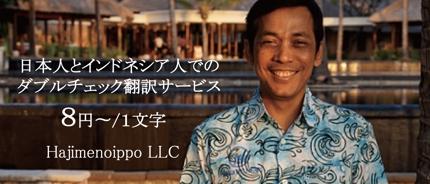 インドネシア語翻訳(日本語⇄インドネシア語)1文字8円〜