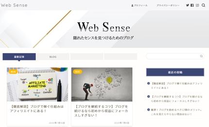 WordPressを利用したHP・ブログ制作