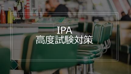 IPA試験の解説・論文添削 『解き方』教えます 高度資格取得者による試験解説