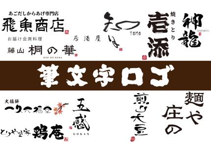 初稿2案!魅力ある筆文字ロゴデザインを作ります。修正回数無制限!aiデータ込み!