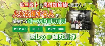 セミナー・講演会動画編集代行