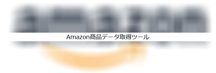 Amazon商品データ取得ツールの作成(ASIN,レビュー,セラー情報等々)