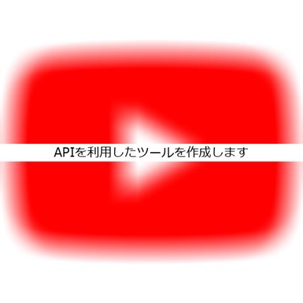 APIを利用したツールを作成 Youtube,Chatworkツール依頼経験あり