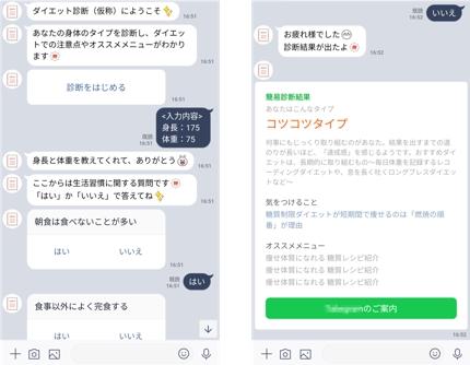 LINE内アプリ/ボット開発(ユーザに最適な商品やサービスを診断する機能)