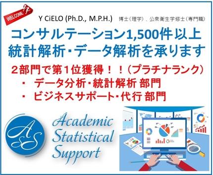 大学教員・業績多数-統計解析・データ解析・論文作成を支援します。