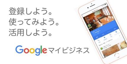 ※最大手飲食店も担当※Googleマイビジネスの運用代行