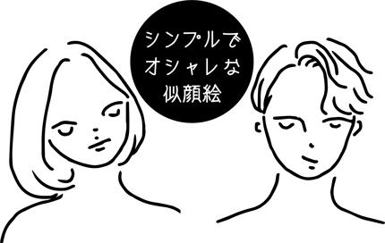 シンプルオシャレな線画似顔絵描きます