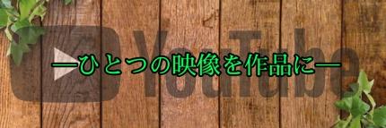 動画編集・作成