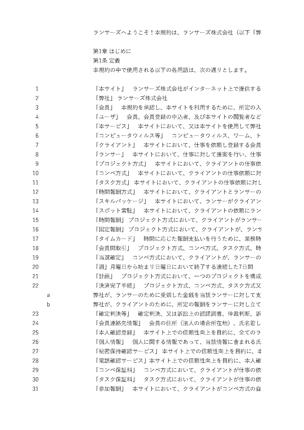 利用規約(エクセル版)