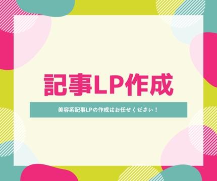 【記事LP作成】美容系商品のきれいめな記事LPが得意です。