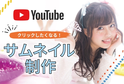 YouTubeサムネイル作成