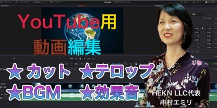 YouTube動画編集☆カット、テロップ、BGM、効果音(10分程度)