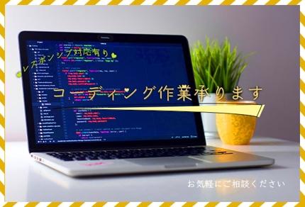 HTML・CSSコーディング(レスポンシブ対応!お急ぎセレクト有り)