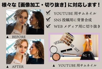 【画像作成】YOUTUBE用サムネイル、SNS投稿等に使用する画像の加工に対応!