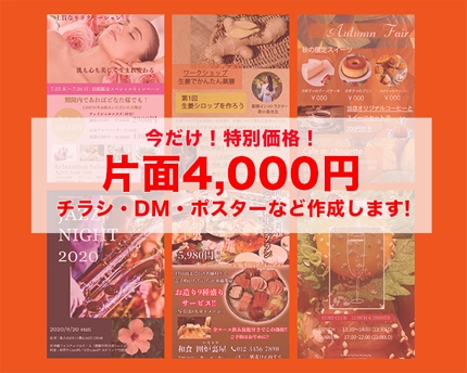 【今だけ!特別価格!】 片面4,000円でチラシ・DM・ポスターなど作成します!