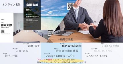 小規模事業・個人事業向け名刺制作デザイン