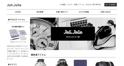 Yahoo!ショッピングのPC版トップページを制作します!