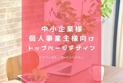 \中小企業様・個人事業主様向け◎ホームページのトップページデザイン/おすすめ♪