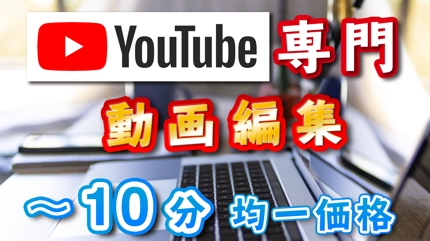 YouTube向け動画編集【〜10分まで均一価格】