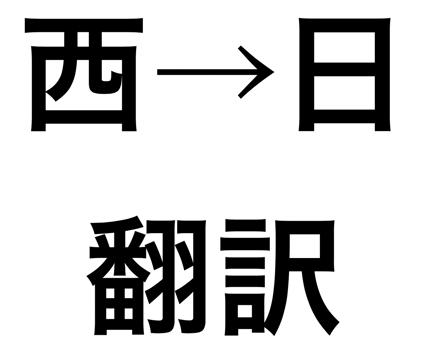 西語→日本語翻訳