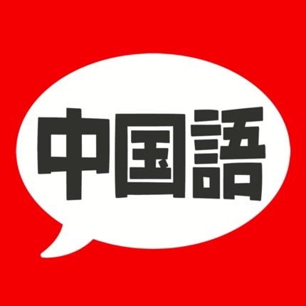 日本語→中国語(簡体字・繁体字可)への翻訳