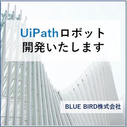 UiPathロボット開発承ります