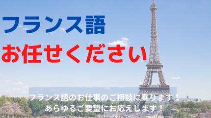 フランス語関連のお仕事します!