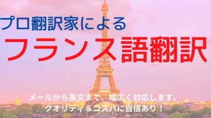 プロ翻訳家がフランス語の翻訳をします!