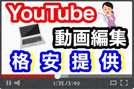 YouTube等の動画編集