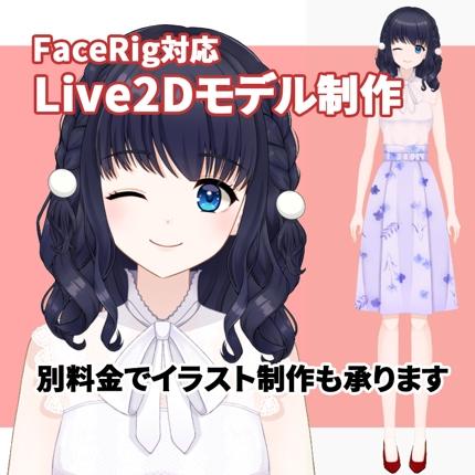 【Vtuber】facerig対応Live2Dモデル制作
