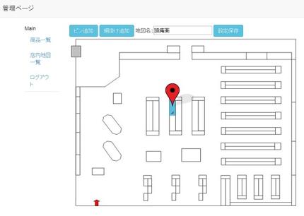 店内商品の陳列場所を音声で検索するシステムを設置します
