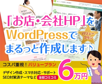 コミコミ6万!ワードプレスでお店・会社HP作ります