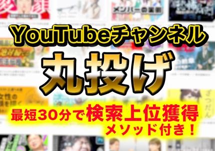 YouTubeチャンネル丸投げプラン