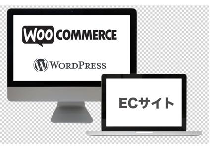 ECサイト構築します WordPress×WooCommerce