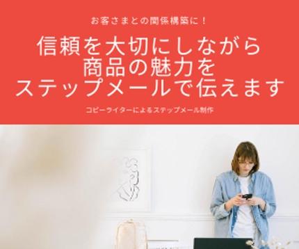 【ステップメール8~9通】お客さまとの関係を構築しながら販売につなげます